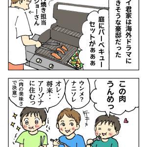 【漫画】美味しいお肉が子どもの勉強心に火をつけた