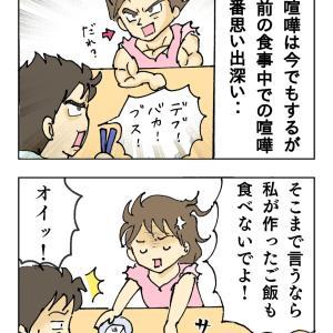 【漫画】忘れられない夫婦喧嘩
