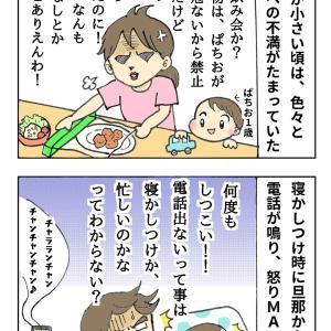 【漫画】旦那の職場内で話題になってしまった嫁