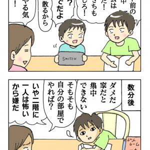 【漫画】集中力のない息子が考えたはかどる勉強法