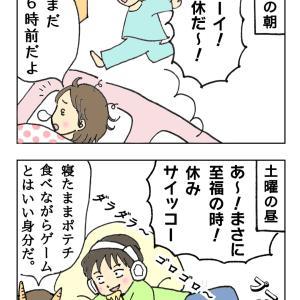 【漫画】週末はレッツパーリィー!