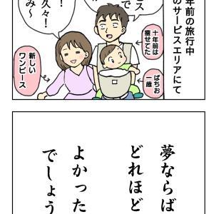 【漫画】育児中にレモンが流れる時