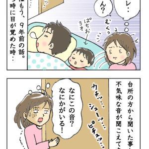 【漫画】真夜中に聞こえた不気味な音の正体