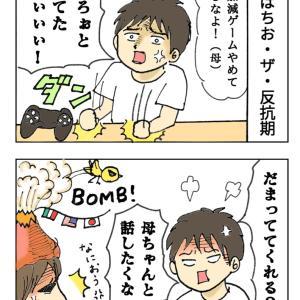 【漫画】反抗期の子どもへのトリセツが欲しい