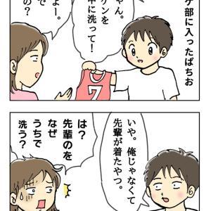 【漫画】後輩が先輩の服を洗う謎の習慣