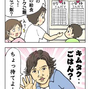 【漫画】給食で大人気!「キムタクご飯」
