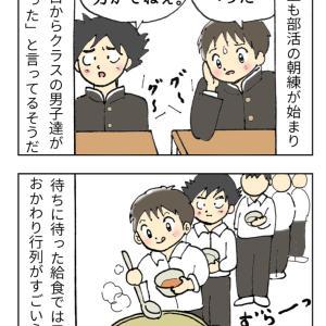 【漫画】空腹でありえない物を食べた中学生