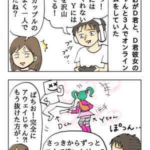 【漫画】友情より恋愛をとった息子の友達