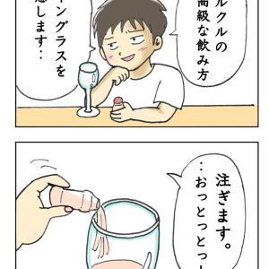【漫画】ピルクルを100倍美味しく飲む方法