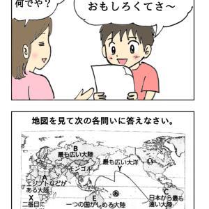 【漫画】ジョークが散りばめられたテスト問題