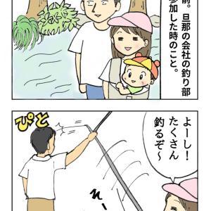 【漫画】釣りでだんなの上司にヘタこいた話