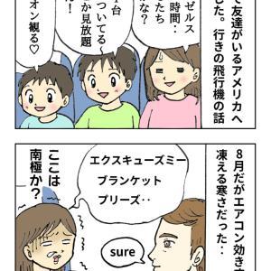【漫画】きつかった母子だけでの長時間フライト
