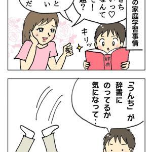 【漫画】夏休みの宿題がはかどらない理由