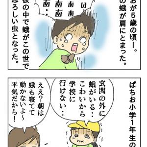 【漫画】長男がこの世で一番怖い生物は?