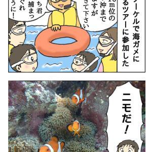 【漫画】海ガメに会えるシュノーケルツアー in 宮古島