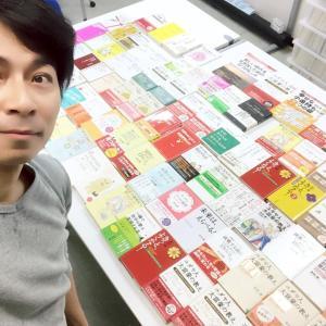ベストセラー作家 本田健さん 所有本!