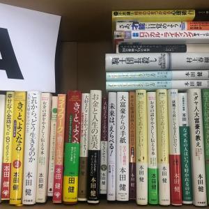 <受付終了>本の無料プレゼント!【 公式LINEご登録者様 】