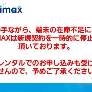 JPWiMAXが2021年8月から圏外に。違約金なし解約までの道