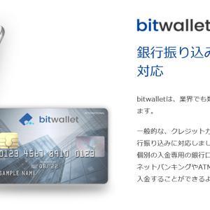 海外FXの入出金が面倒な理由を知ってスッキリ!ベストな入出金方法はBitwallet!作っとかないと損!