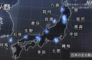 NHKスペシャル 戦国~激動の世界と日本~ (2)「ジャパン・シルバーを獲得せよ 徳川家康×オランダ」