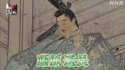 英雄たちの選択 「この世をばわが世とぞ…? ~藤原道長 平安最強の権力者の実像~」