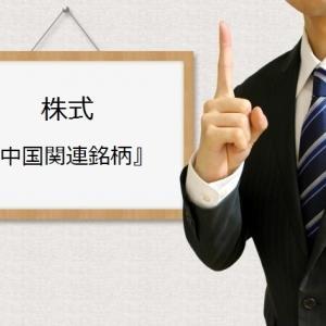 中国関連企業から利益を狙う