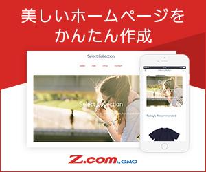 ホームページ作成は Z.com
