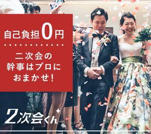 結婚式二次会の幹事代行サービス ドレスやタキシードのレンタル料 無料サービス中