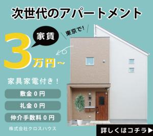 東京で3万円~アパート 敷金0円、礼金0円、仲介手数料0円!初期費用3万円のみ。
