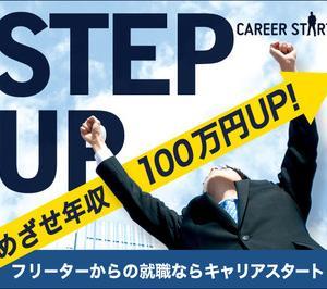 現状月給が25万円以下なら、若手専門の転職サポートエージェント
