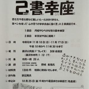 藤沢公民館さま主催の1回目の幸座をさせていただきました。