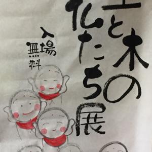 横浜そごうのチャリティつちぼとけ展の看板を描かせていただきました。