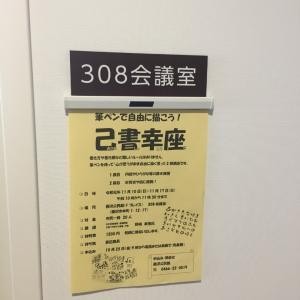藤沢公民館さま主催の2回目の幸座を、無事に終了しました。ご参加ありがとうございました。