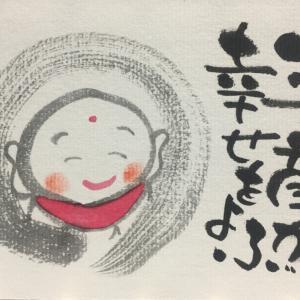 笑顔が幸せをよぶ