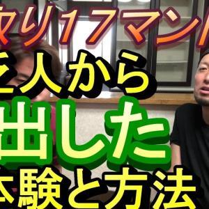 手取り17マン円の貧乏からの脱出しお金持ちになる考え方、言葉の使い方を説明する!