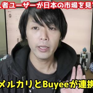 【衝撃】メルカリと大手海外転送業者Buyeeが連携!!!【海外バイヤーが日本の市場を見ています】