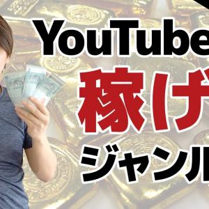YouTubeで稼げるジャンルを解説する【パクって、すぐに始めよう😌】