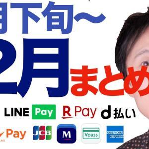 キャッシュレス10社キャンペーン11月下旬〜12月まとめ・いっぱいあるぞ!PayPay・LINE Pay・楽天ペイ・メルペイ・d払い・Origami Pay・JCB・みずほ・三井住友カード・アメックス