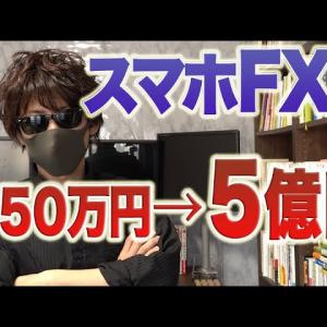 50万円→5億円にスマホFXだけで合理的に増やした手法!