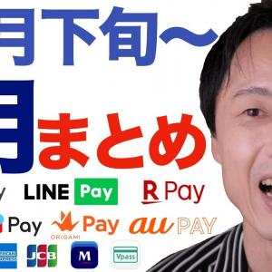 キャッシュレス12社キャンペーン12月下旬〜1月まとめ!PayPay・LINE Pay・楽天ペイ・メルペイ・d払い・Origami Pay・au Pay・ファミペイ・JCB・みずほ・三井住友・AMEX