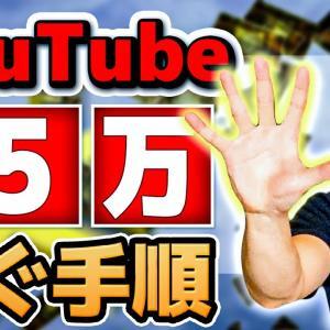 YouTubeを1年ほど頑張れば、月5万を稼げるのか?【手順を解説する】