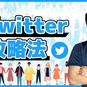 Twitterでフォロワーを伸ばす方法&Twitter発信で「失敗する人」の特徴