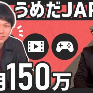 【ゲーム実況で稼ぐ天才】月商150万超!うめだJAPAN氏に成功の秘訣を聞いた。