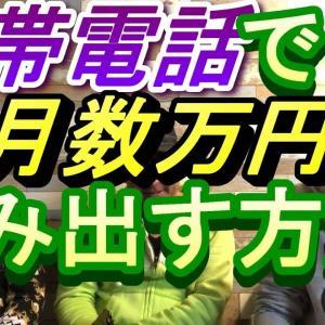 誰でもできる携帯で毎月数万円儲ける方法!