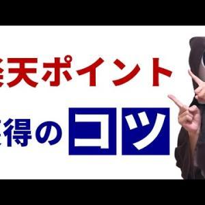 【永久保存版】楽天ポイントがたまるコツ15選