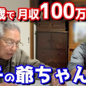 月収100万円稼ぐ爺ちゃんと対談【お金を稼ぐ思考法】