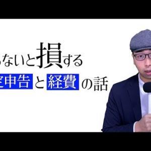 【YouTuber】と動画編集者は知らないとヤバイ確定申告