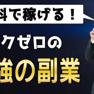 【0円ビジネス】タダで稼げる最強の副業を紹介