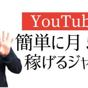 YouTubeで簡単に月5万円稼げると思う根拠とオススメジャンル
