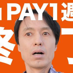 au PAYの10億円もらえるキャンペーン1週目終了を解説!始まって分かった新情報や今後の取り組みに方法、注意点などを説明します。
